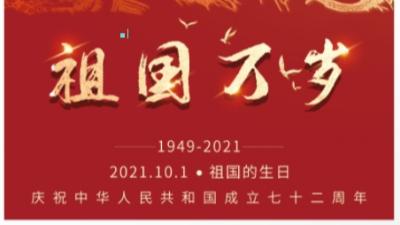 深圳佳金源锡膏厂家2021年国庆节放假通知
