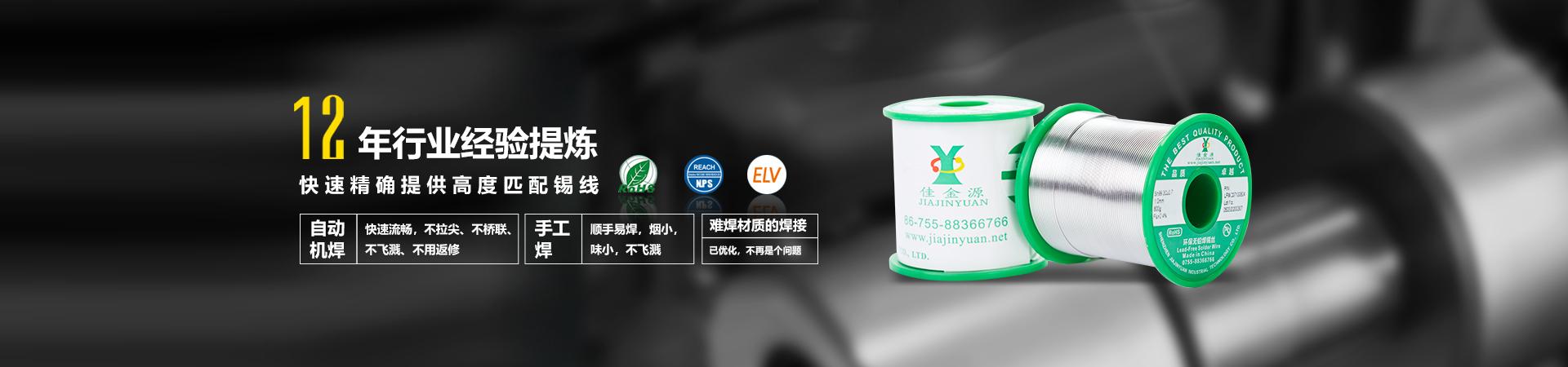 佳金源科学掌握现代化工艺配方,使锡膏于被焊产品高度适配