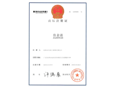 佳金源文字商标注册证