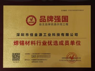 """佳金源荣获""""焊锡材料行业优选成员单位""""证书"""