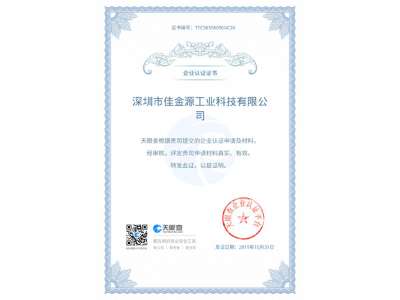 天眼查企业认证证书-佳金源